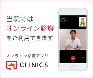 オンライン診療アプリ CLINICS 当院ではオンライン診療をご利用できます